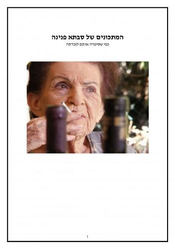 סבתא פנינה היפה, עם סיגריה, כרגיל